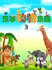 乐享动物乐园 第3季