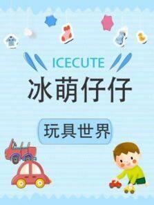冰萌仔仔玩具世界