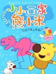 小小画家熊小米动物篇