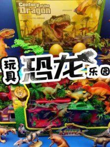 玩具恐龙乐园