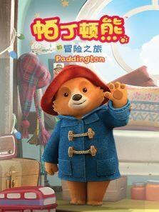 帕丁顿熊的冒险之旅