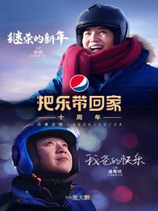 百事2021新春微电影