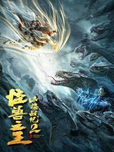 《山海战纪2之怪兽之王》