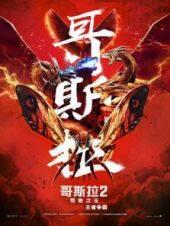 哥斯拉2怪兽之王普通话版