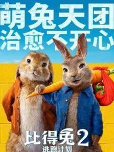 比得兔2:逃跑计划(原声)