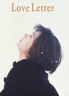 情书(1995)