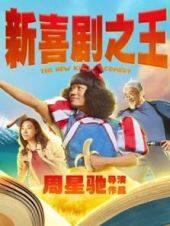 新喜剧之王粤语
