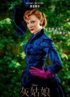 灰姑娘2015 粤语