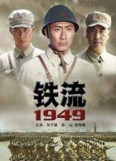 鐵流1949