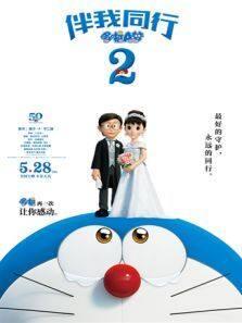 哆啦A梦:伴我同行2 普通话版