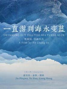 一直游到海水变蓝