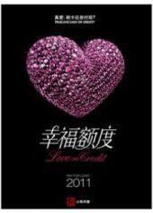 幸福額度2011
