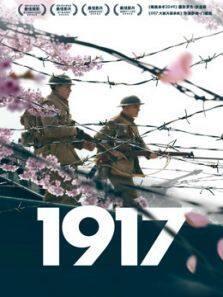 1917[普通话]