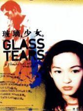 玻璃少女粵語