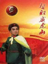 智取威虎山1970