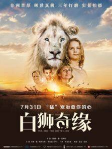 白狮奇缘[普通话]