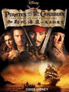 加勒比海盗:鬼盗船魔咒