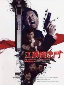 江湖龙虎斗1987