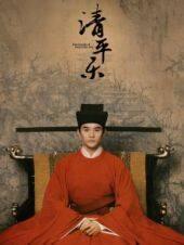 清平樂[DVD版]