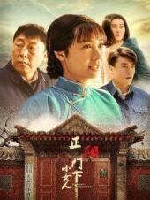 正陽門下小女人[DVD版]