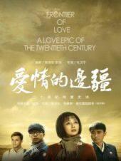 爱情的边疆[DVD版]