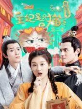 報告王爺王妃是只貓第二季