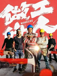 做工的人[闽南语版]
