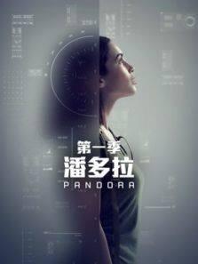 《潘多拉 第一季》