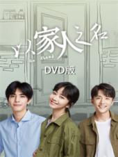 以家人之名DVD版
