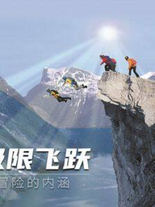 极限飞跃:冒险的内涵