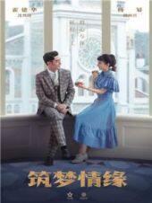 筑夢情緣DVD版
