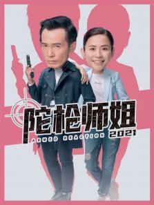 陀枪师姐2021[粤语版]