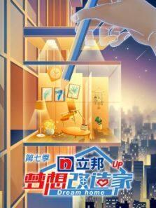 梦想改造家升级版 第7季