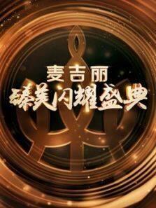 《浙江卫视麦吉丽臻美闪耀盛典》
