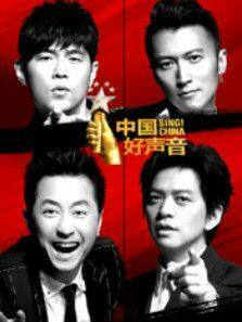 中國好聲音第5季