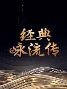经典咏流传 第4季