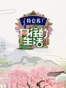 《向往的生活 第5季》