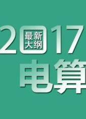2017會計從業資格考試電算化教程