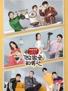 做家务的男人 第2季