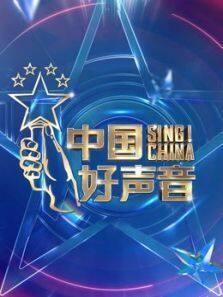 《中国好声音2021》