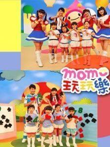 MOMO玩玩乐 第9季