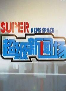 《超级新闻场》