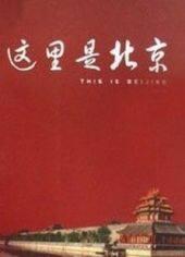這里是北京