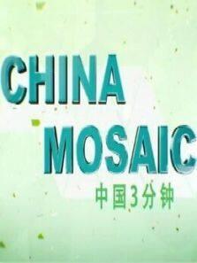 《中国3分钟》