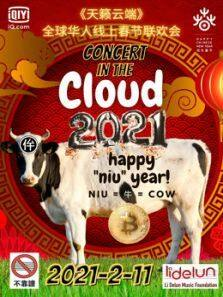 天籁云端:全球华人线上春节联欢会