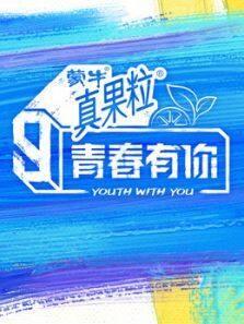 青春有你 第3季高清海报