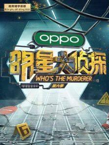 明星大侦探6 越南语字幕版