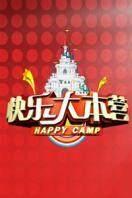 快樂大本營2007