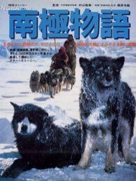 南極 物語