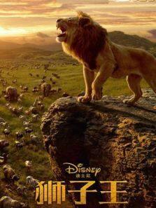 电影驱魔者在线观看_《狮子王 2019 普通话版》电影-高清完整版在线观看-喜福影视